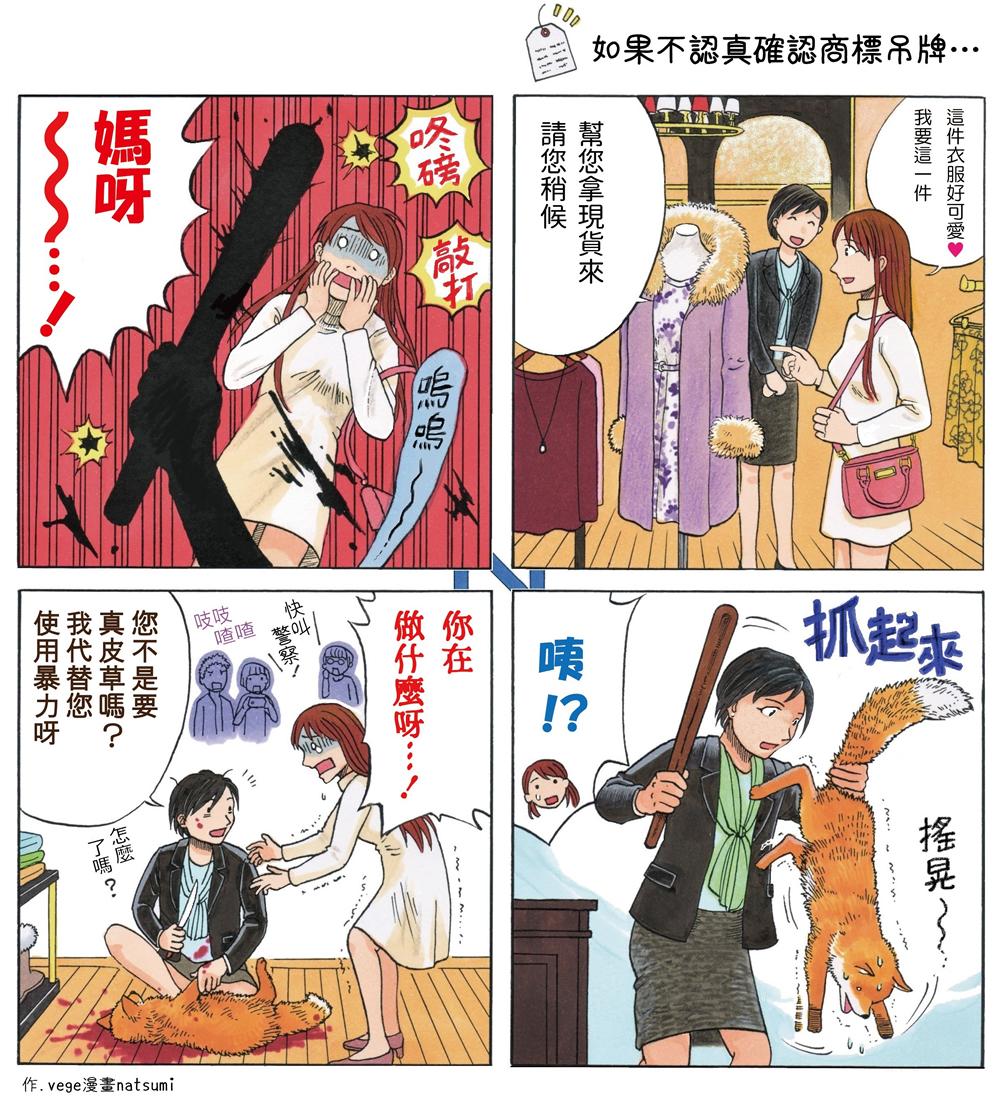 Fur Free manga
